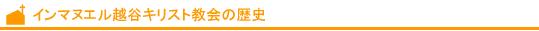 インマヌエル越谷キリスト教会の歴史